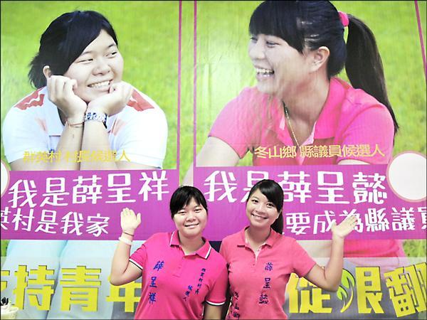 薛呈祥(左)、薛呈懿(右)兩姊妹昨與台中市議員參選人李涵云發出聯合聲明,退出樹黨,並將以無黨籍身份繼續參選。(資料照)