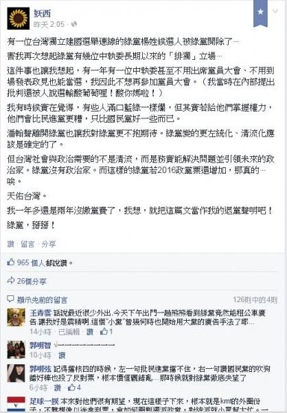 妖西昨天在臉書宣布退黨。(圖擷取自妖西臉書)