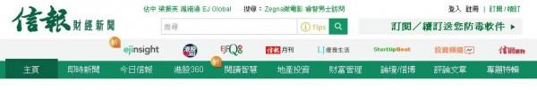 香港老牌財經報紙《信報》日前傳出人事大地震。(圖片擷取自《信報》網站)