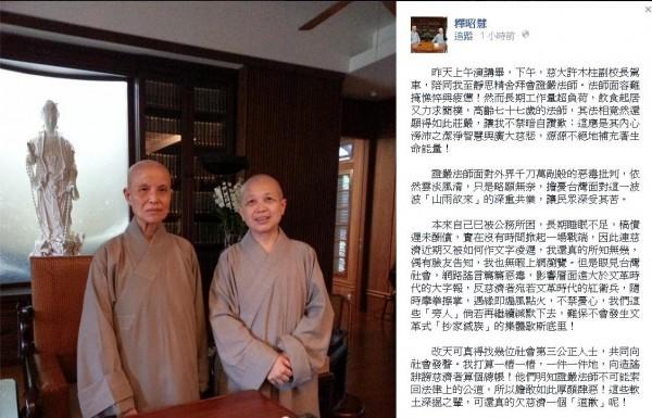 釋昭慧在臉書上爲慈濟抱不平,並轉述證嚴法師對於網路惡言反慈濟,基於台灣社會安定,選擇原諒。(圖擷取自釋昭慧臉書)