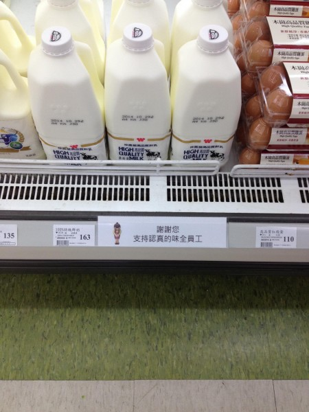 網友在頂好超市中發現林鳳營鮮乳架上竟貼出「謝謝您,支持認真的味全員工」的字條。(圖擷取自批踢踢實業坊)