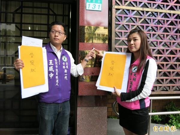 台北市議員參選人顏若芳(右)、王威中至台北地檢署按鈴申告國民黨、連勝文競選團隊,以5折機票吸引台商返台投票,涉賄選罪。(記者陳慰慈攝)