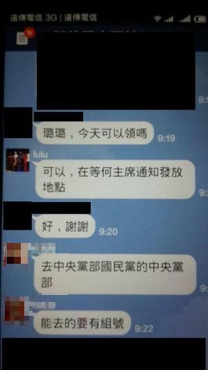 中國生產黨文化部長何鷹鷺日前表示去國民黨中央領錢。(圖擷取自line群組)
