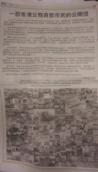 一群支持佔中的香港公務員,今天在香港《明報》買下全版廣告,公開表達對於佔中運動的支持。(圖片擷取自公務員撐雨傘臉書專頁)