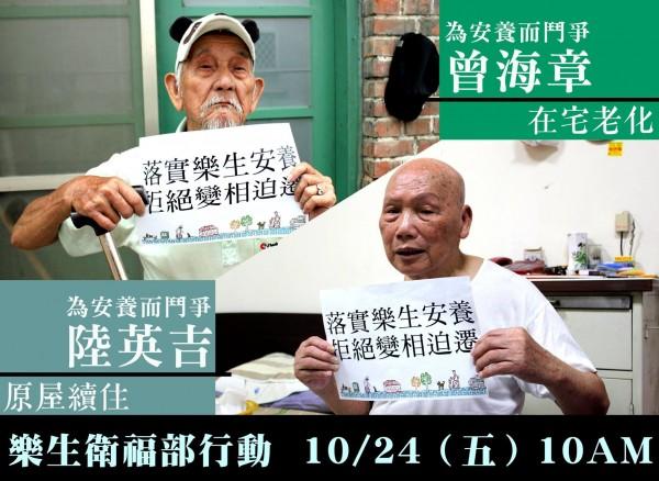 樂生團體今日上午前往衛福部抗議,要求「在宅老化,原屋續住」,要政府正視樂生院民權益。(圖擷取自快樂‧樂生臉書)