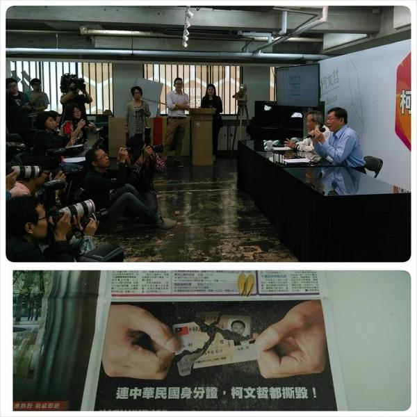 連勝文刊登報紙廣告,指柯文哲撕毀中華民國身分證,柯P出示完好的身分證直接打臉。(圖擷取自「BillyPan 潘建志醫師」臉書)