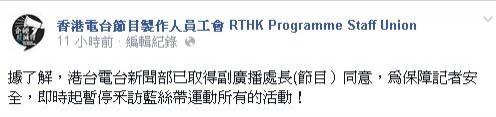 香港電台在臉書表示「為保障記者安全,即時起暫停採訪藍絲帶運動所有的活動」。(圖擷自香港電台節目製作人員工會 RTHK Programme Staff Union臉書專頁)