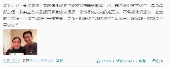 王晶在微博上發表「發哥人好,全港皆知,有的傳媒硬要拉他和劉德華梁朝偉下水,暗示他們支持佔中,真是卑鄙至極」。(照片擷自微博)