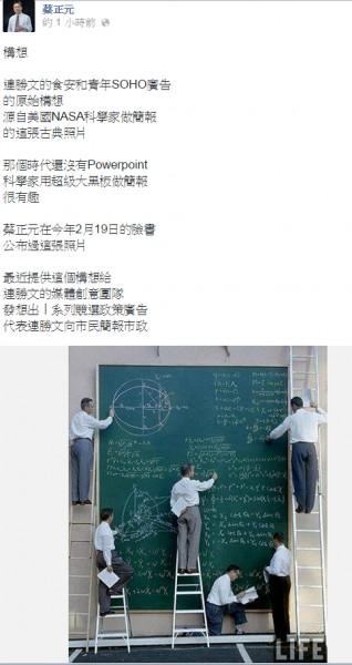 連營總幹事蔡正元今天說明,該廣告的原始構想是源自古典照片。(圖擷取自蔡正元臉書)