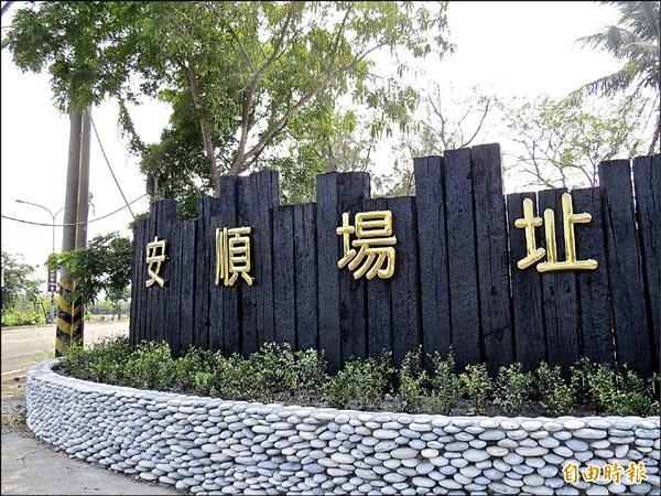 中石化安順廠污染整治場址,進度落後被開罰百萬元。(記者蔡文居攝)
