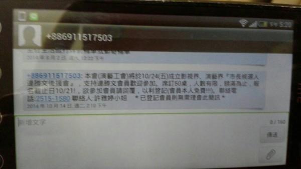 王奕凱、臧家宜表示取得演藝工會疑賄選簡訊。(圖:王奕凱提供)