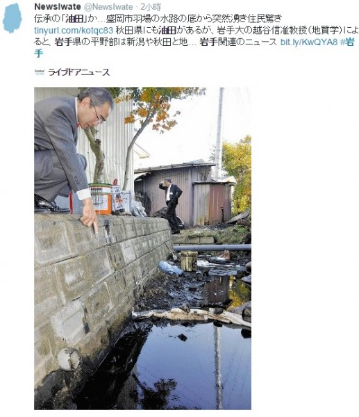日本岩手縣盛岡市一條水溝,日前開始流出石油。(圖擷取自推特)