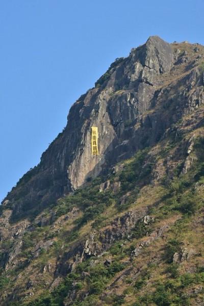 這裡有!有著「自殺崖」稱號的飛鵝山,昨天被佔中志士懸掛起「我要真普選」黃色標語。(圖擷取自Marco N. Pochi臉書)