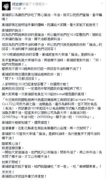 段宜康今天早上在臉書上PO文指出,10月9日越南政府就已經證實牛油和椰子油都是飼料油,衛福部卻在10月10日「只有」公布豬油有問題。(圖擷取自段宜康臉書)