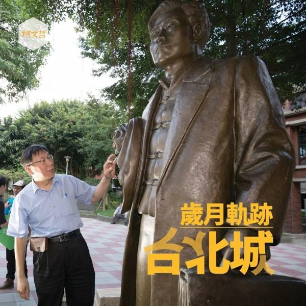 無黨籍台北市長候選人柯文哲今晚在臉書表示,希望台北有一座類似巴黎先賢祠的「台北名人堂」,彙整台北各領域佼佼者的故事。(圖取自柯文哲臉書)