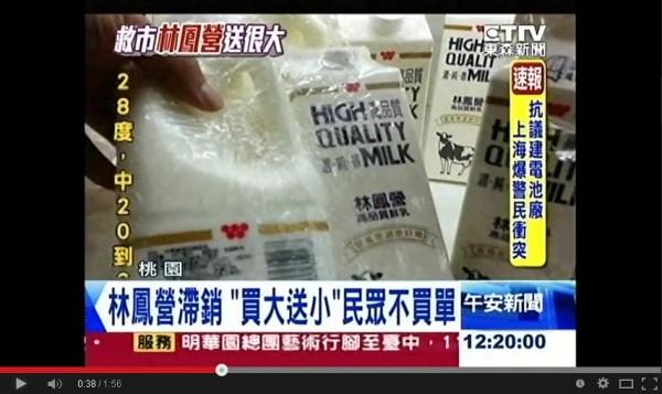 林鳳營鮮乳推出「買大送小」的超值優惠,但消費者仍然不買帳。(圖擷自東森新聞)