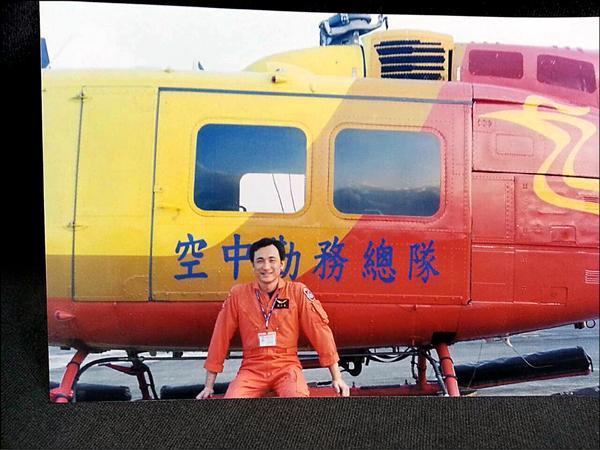 林益淇曾在空勤總隊服務。(記者林宜樟翻攝)