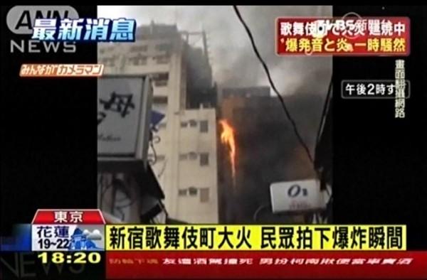 日本東京新宿的歌舞伎町今天下午傳出大樓火警,一棟8層樓高的建築在一陣爆炸聲後開始起火燃燒,當地消防隊出動29輛消防車灌救。(畫面取自TVBS)