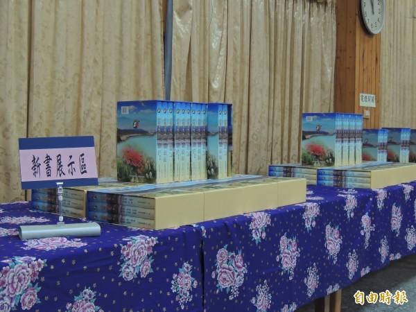 卓蘭鎮志發表,小鎮史書終出版。(記者蔡政珉攝)