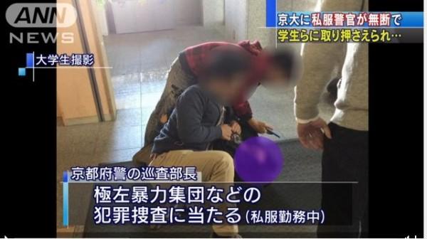 日本新聞報導京大生囚禁警方的事件。(圖擷取自ANN NEWS)
