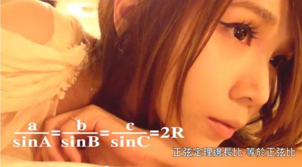 補教老師劉靜將難記的數學公式寫成歌詞,還自製三角函數公式MV。(圖片擷取自影片畫面)