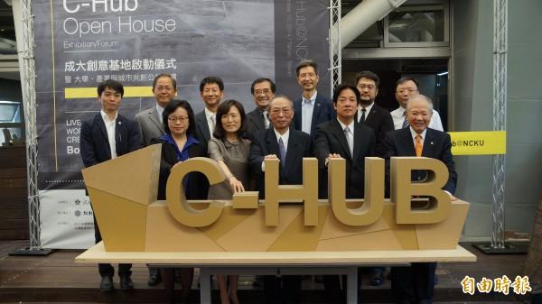 結合城市、大學、產業資源的成功大學「C-Hub創意基地」盛大啟動。(記者王俊忠攝)