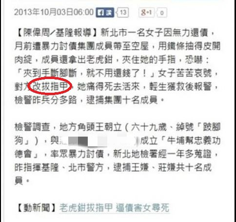 士林地檢署起訴案,蘋果日報報導新聞截圖。(翻攝自蘋果日報網站)