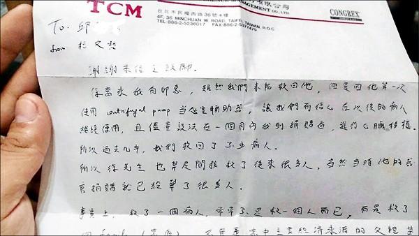 網路瘋傳柯文哲親筆回給病患家屬的信函。(圖翻攝自台大批踢踢八卦版)