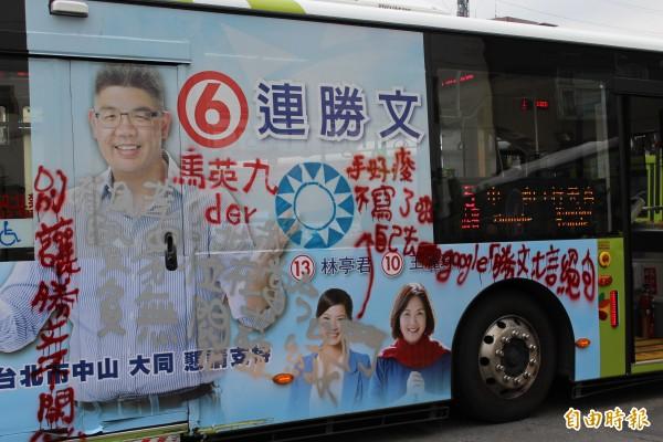 大都會公車中和站今晨遭4名少年闖入噴漆,台北市長候選人連勝文的公車廣告被噴上「別讓勝文不開心」、「馬英九der」等字樣。(記者吳張鴻攝)