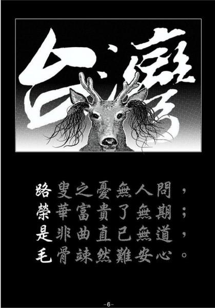《北三都太子黨》推出後,引起鄉民討論。(圖擷取自民進黨臉書)