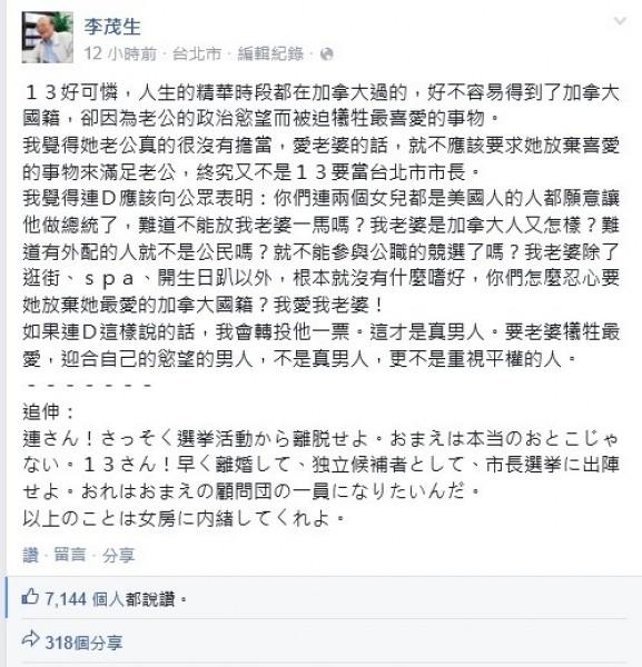 李茂生在臉書諷刺連要蔡依珊放棄自己最愛的外國籍,「不是真男人」。(擷取自李茂生臉書)