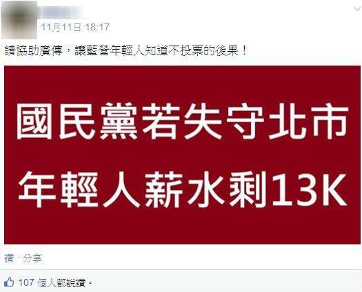 一名網友在臉書社群宣揚,若國民黨失守北市,年輕人薪水恐剩下13K的說法,引起其他網友討論。(圖擷取自連勝文網路後援會臉書)