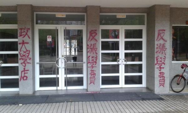 政大今舉行新任校長交接典禮,卻遭抗議者噴漆抗議。(圖由熱心民眾提供)