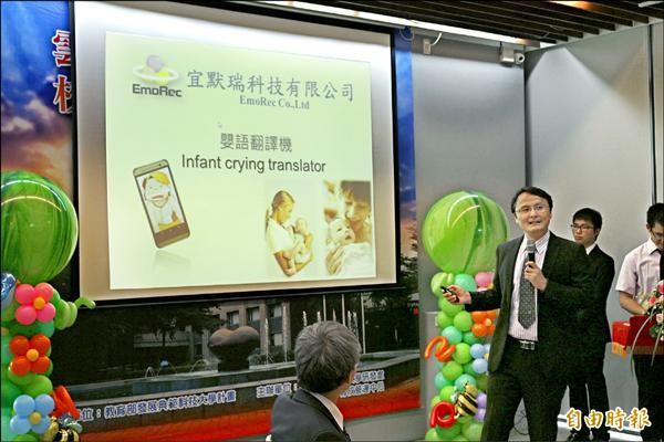 宜默瑞科技的嬰語翻譯機,未來商機無限。(記者詹士弘攝)