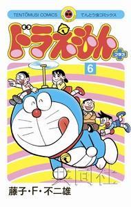 睽違8年,《哆啦A夢》將於12月1日再度發行新刊。圖為即將發行的新刊漫畫《哆啦A夢 PLUS》第6卷的封面。(圖擷取自日本共同社網站)