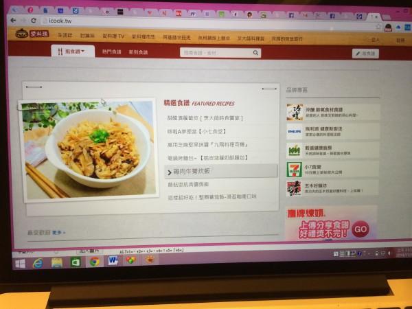 愛料理網站,讓素人可以自己提供獨家料理與網友共享。(記者陳炳宏翻攝)