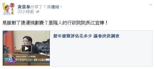 無黨籍基隆市長候選人黃景泰臉書上痛批,當初刪捷運規劃預算的就是江揆。(圖擷自《黃景泰》臉書專頁)