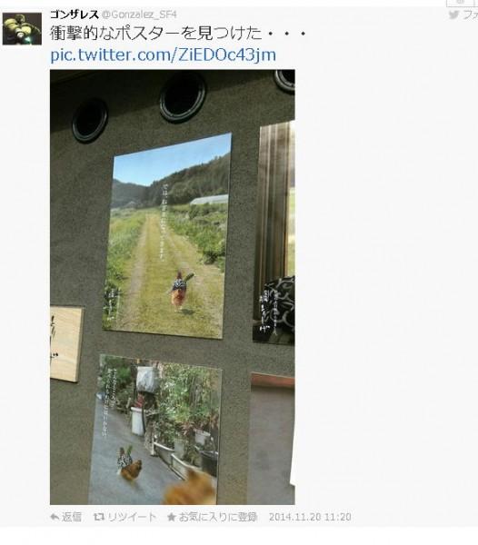 網友ゴンザレス在推特上PO上日本店家的創意海報,引起討論