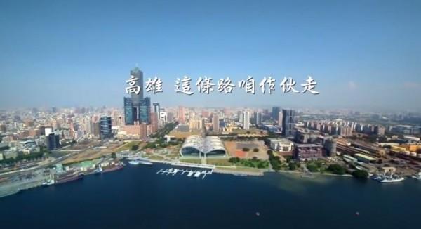 高雄市政府製作形象廣告,鏡頭從氣爆災區,一路沿伸至寬闊、現代化的高雄港。(畫面擷取自youtube)