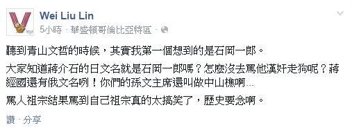 柳林瑋反諷連戰的「青山文哲說」,指蔣介石的日文名叫「石岡一郎」。(圖擷取自柳林瑋臉書)