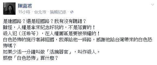 陳嘉君直批蔣經國是白色恐怖執行者,「我得給他一條路,感謝他給台灣帶來的白色恐怖嗎?」(圖擷取自陳嘉君臉書)