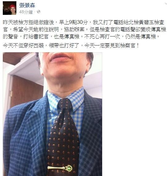 張景森在臉書PO文,指今早再度致電給檢察官,電話卻變成傳真機的聲音。(圖擷取自張景森臉書)