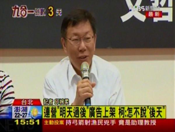 柯文哲回應連陣營廣告:「其實投完票他也不用再煩惱了」。(圖擷取自TVBS新聞台)