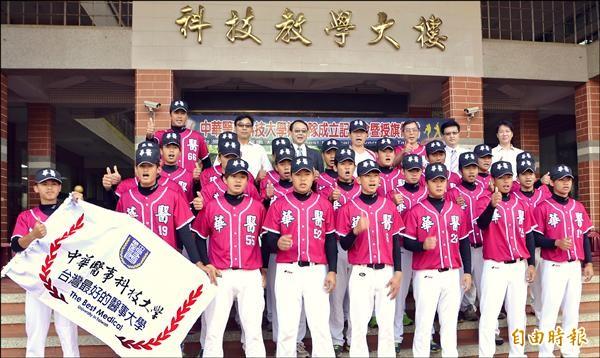 中華醫事科大棒球隊成軍,下週將首度對外征戰,希望能為台南爭光。(記者吳俊鋒攝)