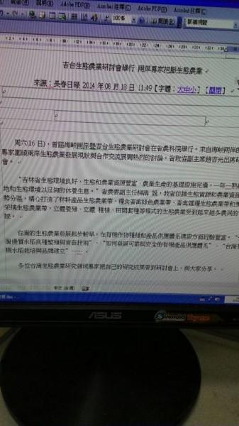 王奕凱在臉書上PO上資料質疑連勝武、陳炯松先前只是狡辯。(圖擷取自王奕凱臉書)