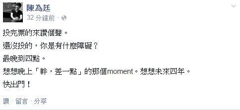 陳為廷一早在臉書上呼籲選民快去投票,還說要選民「想想那個moment」!(圖擷取自陳為廷臉書)