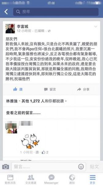 氣象主播李富城在臉書發文,指出「台北不再美麗」。(圖擷取自臉書)
