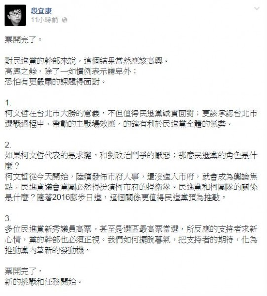 段宜康肯定柯文哲在台北市長主戰場的貢獻,也藉此反思民進黨的新挑戰和任務。(圖片擷取自段宜康臉書)
