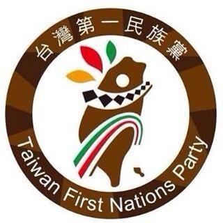 「台灣第一民族黨」主張原住民參政跳脫藍綠框架,首次加入選戰推出6位候選人,3人順利當選。(圖擷自《台灣第一民族黨 (Taiwan First Nations Party)》臉書專頁)