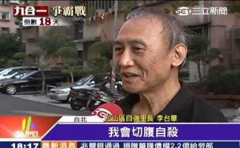 李台華說會遵守「切腹自殺」的諾言,將在柯文哲就職當天,邀請媒體見證。(圖片擷取自《三立新聞》)